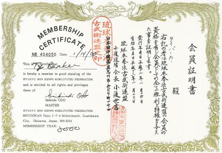Ryukyu Hon Kenpo Kobujyutsu